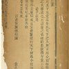Zhao shu gai xi ban xing lun
