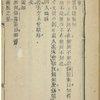 Tian fu xia fan zhao shu