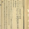 Tian tiao shu