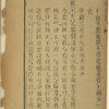Tian ming zhao zhi shu