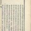 Xing jun zong yao