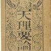 Tian li yao lun