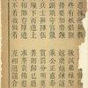Xing shi wen