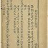 Jian Tianjing yu Jingling lun