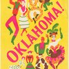 Mail order form for the 1953 revival of Oklahoma!