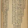 Qu li [shang] : Li ji ji shi bu si wu liang juan, Qu li [xia] : Li ji ji shi bu jiu shi liang juan, Wang zhi [shang], Wang zhi [xia]