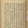 Wang zhi : Li ji ji shuo juan er shi yi, Li ji ji shi juan er shi er
