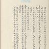 Jiao te sheng [xia] ; Nei ze [shang]