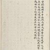 [Mao shi ji shi : san shi juan] [Vol. 1]