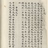 [Mao shi ji shi : san shi juan] [Vol. 2]