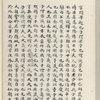 [Mao shi ji shi : san shi juan] [Vol. 3]