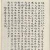 [Mao shi ji shi : san shi juan] [Vol. 4]