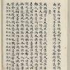 [Mao shi ji shi : san shi juan] [Vol. 5]