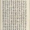 [Mao shi ji shi : san shi juan] [Vol. 6]