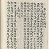 [Mao shi ji shi : san shi juan] [Vol. 7]