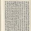 [Mao shi ji shi : san shi juan] [Vol. 8]