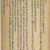 Tang gong [xia] ; Wang zhi ; Yue ling pian ; Zenzi wen