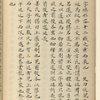 Yu zao [shang]