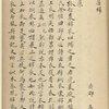 Yu zao [xia]