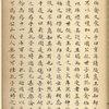 Ming tang wei ; Sang fu xiao ji [shang]