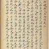 Ji fa ; Ji yi [shang]