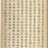Ji yi [xia] ; Ji tong