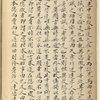 Zhong yong [zhong]