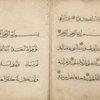 Qur'ân, fragment.