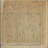 [Li ji : er juan = Le Ke : index of characters in the Le Ke]
