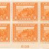 10c orange Discovery of San Francisco Bay block of six