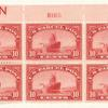 10c carmine rose Steamship block of six
