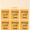 20c on 10c orange yellow Franklin block of six