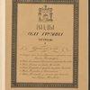 Vidy sela Gruzina. (Title page)