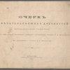 Ocherk zam︠i︡echatelʹn︠i︡eĭshikh drevnosteĭ Voronezhskoĭ gubernīi. (Title page)
