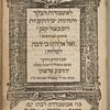 Seliḥot le-ashmurot ha-boḳer u-teḥinot yeme ha-taʻaniyot ṿe-Yom kipur ḳaṭan, [Title page]