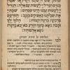 Seliḥot le-ashmurot ha-boḳer u-teḥinot yeme ha-taʻaniyot ṿe-Yom kipur ḳaṭan.
