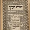 Le-vet Yaʻaḳov : derashot ʻal seder parshiyot ha-shanah : ṿe-nilṿeh ba-sof ḥidushe halakhot
