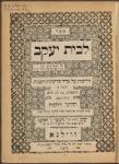 e-vet Yaʻaḳov : derashot ʻal seder parshiyot ha-shanah : ṿe-nilṿeh ba-sof ḥidushe halakhot