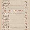 Daily menu at Tao Yuan Restaurant (Restaurant) -- San Francisco, California (CA) (Chinese,English)