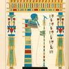 Phtha ou Ptha [Ptah] (Phtha, Héphaistus [Hephaistos], Vulcain [Vulcan].)