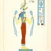 Athor ou Hathor. (Athor, Athyr, Atar, Aphrodite, Vénus.)