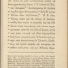 Holograph notes in a copy of Herodotus, Vol. 1