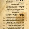 Piyut for evening prayer for Simhat Torah.