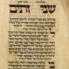 Shene zetim, yotser for Second Sabbath of Hanukkah.