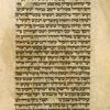 Yotser for Shabbat Shekalim [cont.].