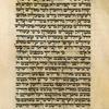 Piyut for Shabbat Zakhor [cont.].