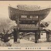 the view of shakuo-ji.