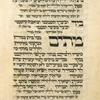 Piyut for Shabbat ha-Gadol [cont.].