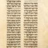 Torah reading for intermediate Sabbath of Passover.