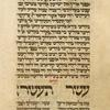 Torah reading for eighth day of Passover.